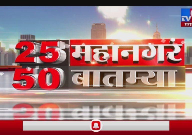 VIDEO: 25 महानगरं 50 बातम्या