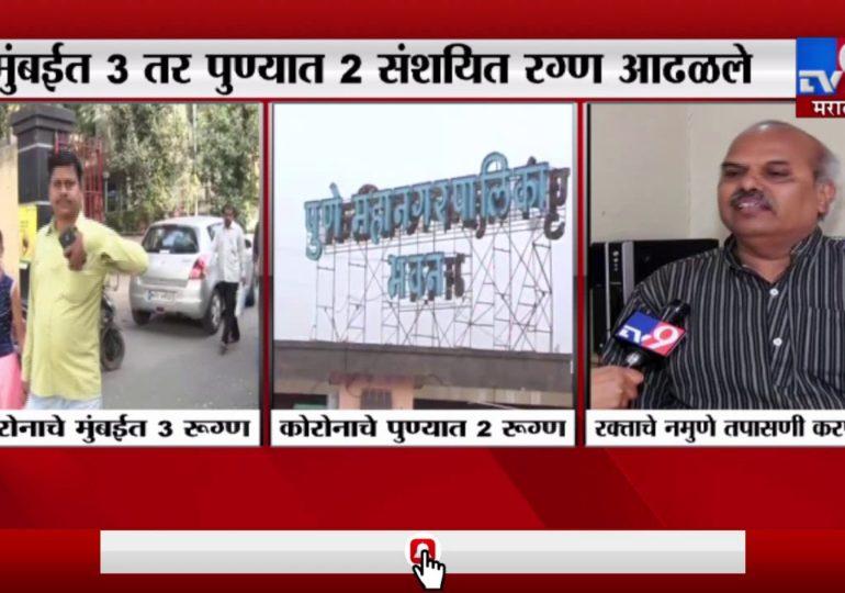 VIDEO: चीनचा कोरोना व्हायरस भारतात, महाराष्ट्रात 5 संशयित रुग्ण