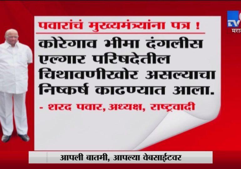 स्पेशल रिपोर्ट : कोरेगाव-भीमाच्या दंगलीवरून महाराष्ट्रात राजकीय दंगल?