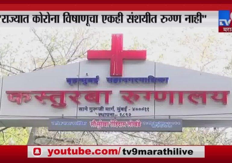 महाराष्ट्रात कोरोना विषाणूचा एकही संशयित रुग्ण नाही : आरोग्यमंत्री