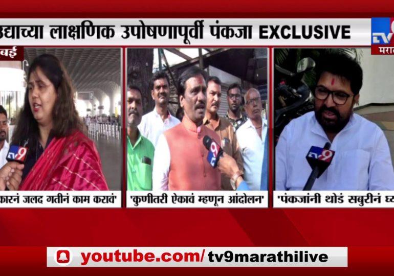 मुंबई : पंकजा मुंडेंनी थोडं सबुरीनं घ्यावं : अर्जुन खोतकर