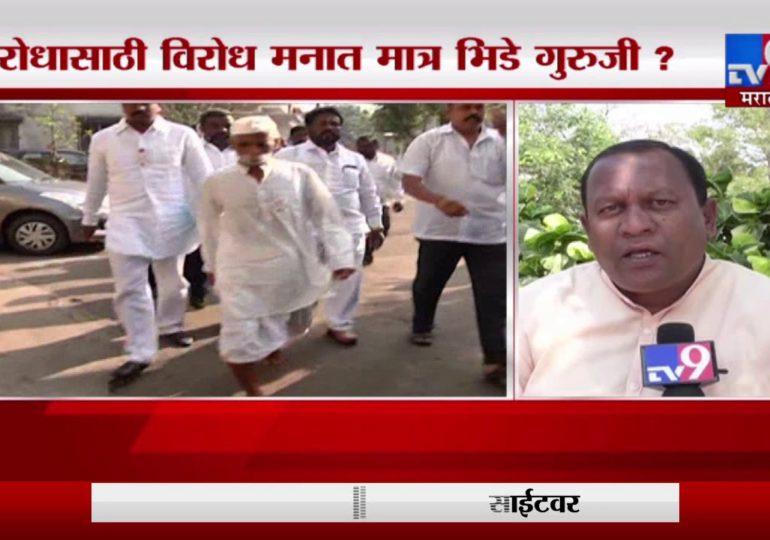 स्पेशल रिपोर्ट : संभाजी भिडेंना मुंबईत विरोध, सांगलीत साथ? संभाजी भिडेंवरून राजकारण तापलं