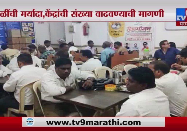 VIDEO: स्पेशल रिपोर्ट : शिवभोजन'चा रियालिटी चेक, मुंबई, नागपूर, नाशिक, पुण्यासह राज्यभरात पाहणी