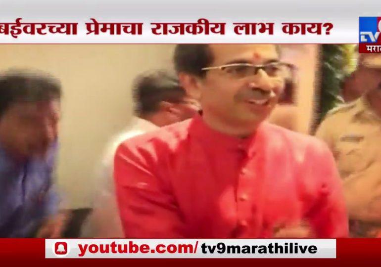 स्पेशल रिपोर्ट : मी मुंबईत जन्मलेलो पहिला मुख्यमंत्री : उद्धव ठाकरे