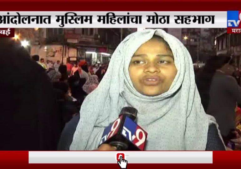 मुंबईमध्ये सीएए, एनआरसीविरोधात आंदोलन