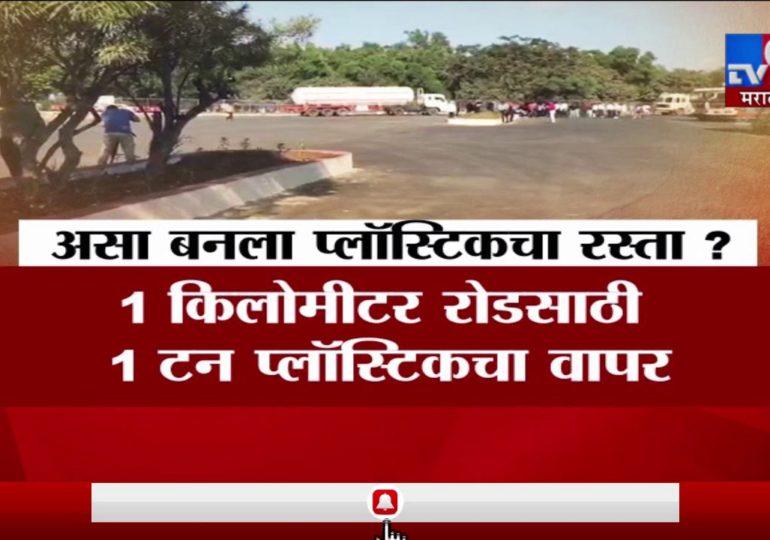 VIDEO: स्पेशल रिपोर्ट : टाकाऊ प्लास्टिकपासून रस्ते निर्मिती