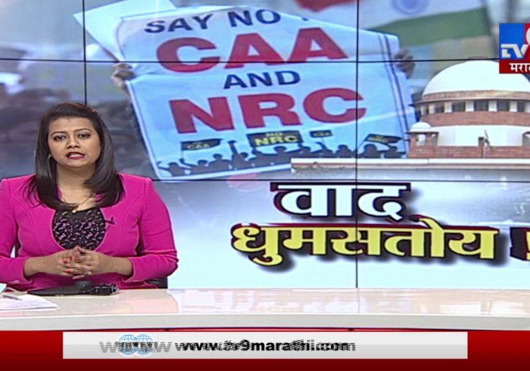 NRC, CAA विरोधात 'भारत बंद'ची हाक, मुंबई आणि महाराष्ट्रात अनेक ठिकाणी बाजारपेठा बंद