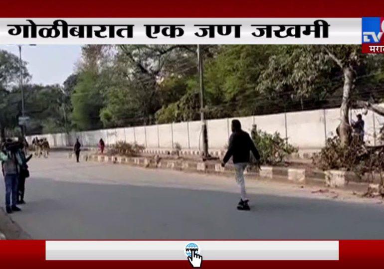 दिल्ली | जामियामध्ये अज्ञातांकडून गोळीबार, एक जण जखमी