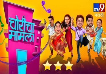 Movie Review Choricha Mamala : अचूक टायमिंग आणि 'फार्स'चा जमलेला 'मामला'