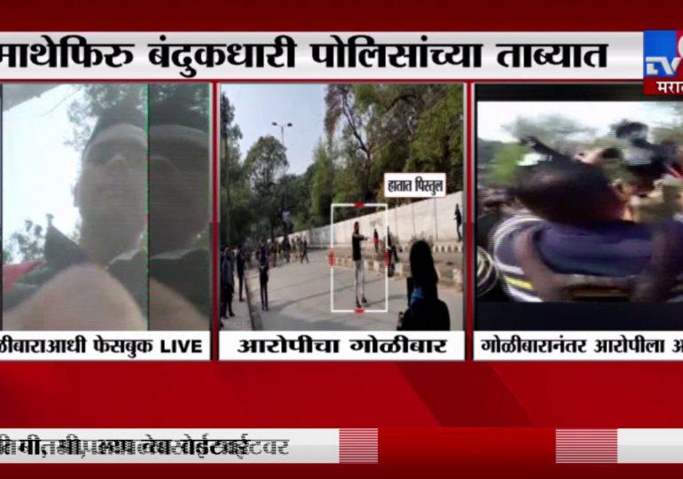 VIDEO: दिल्लीमध्ये 'जामिया'त माथेफिरुकडून गोळीबाराआधी फेसबुक लाईव्ह