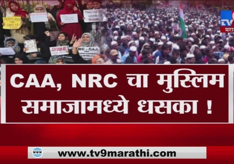 स्पेशल रिपोर्ट : CAA, NRC ची मुस्लिम समाजाला धास्ती