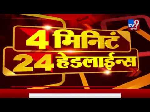 4 मिनिटे 24 हेडलाईन्स : महत्त्वाच्या बातम्यांचा आढावा