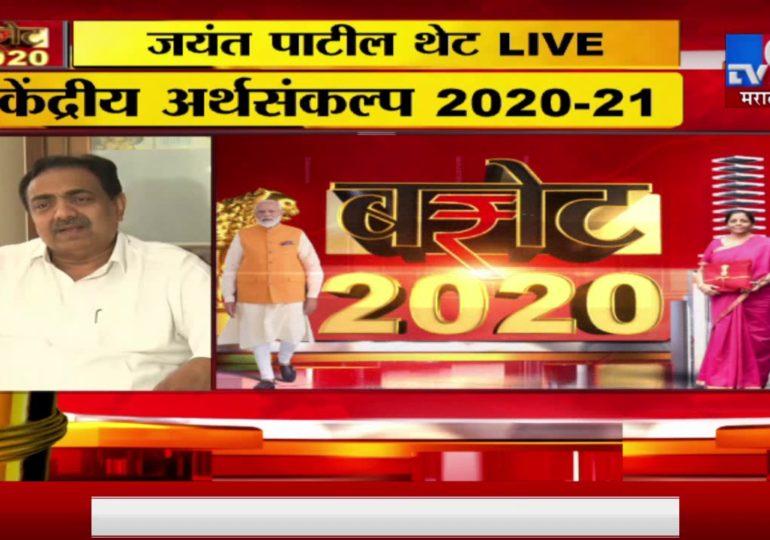 Budget 2020 : केंद्रीय अर्थसंकल्पावर जयंत पाटील यांची पत्रकार परिषद