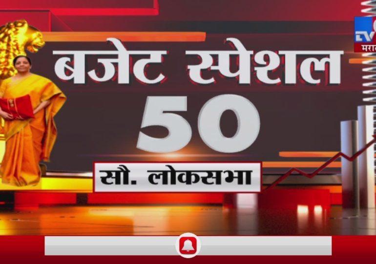 Budget Special 50   केंद्रीय अर्थसंकल्पाच्या 50 सुपरफास्ट बातम्या