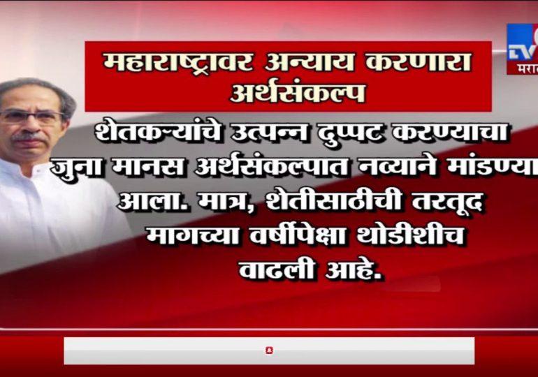 Budget 2020 : महाराष्ट्रावर अन्याय करणारा अर्थसंकल्प, मुख्यमंत्री उद्धव ठाकरेंची प्रतिक्रिया