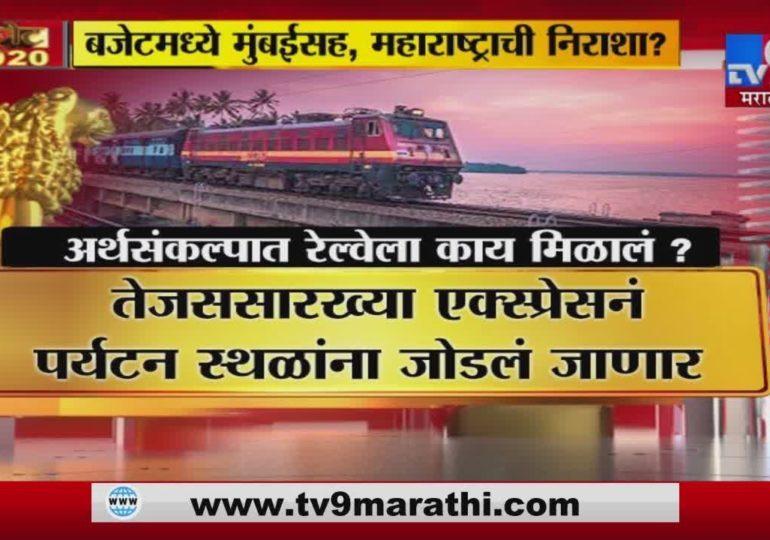 स्पेशल रिपोर्ट : मोदींच्या बजेटमध्ये मुंबईसह महाराष्ट्राची उपेक्षाच