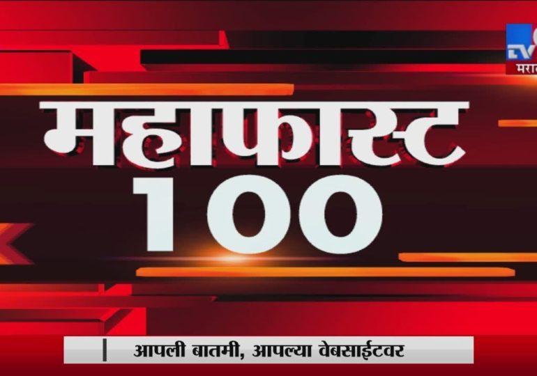महाफास्ट 100 न्यूज : महत्त्वाच्या बातम्यांचा आढावा