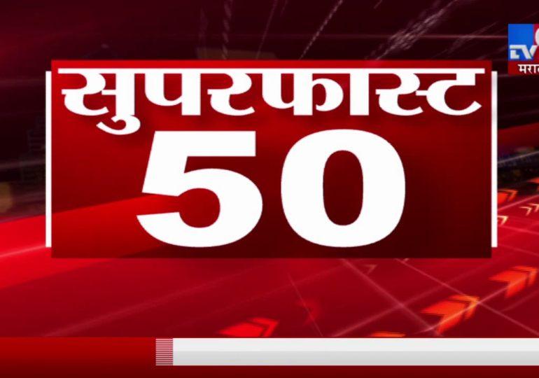 VIDEO: सुपरफास्ट 50 न्यूज