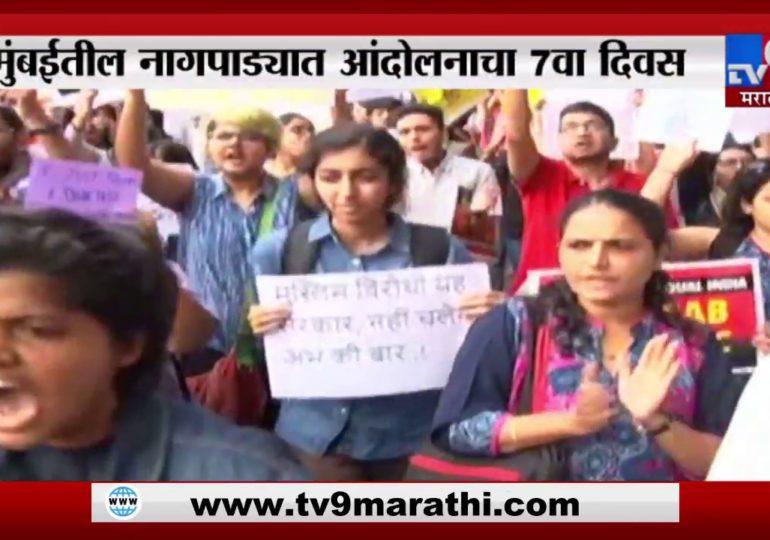 स्पेशल रिपोर्ट   मुंबईसह सांगलीतही CAA विरोधात आंदोलन