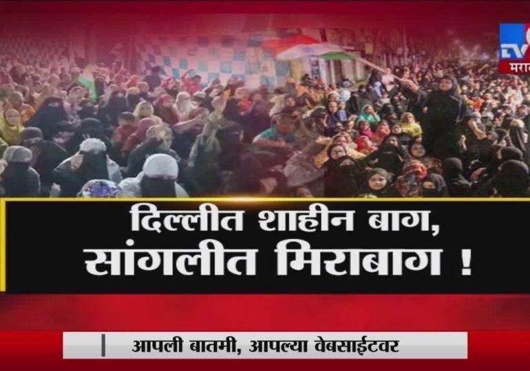स्पेशल रिपोर्ट   महाराष्ट्रातल्या तीन 'शाहीनबाग', राज्यात CAA विरोधात एल्गार