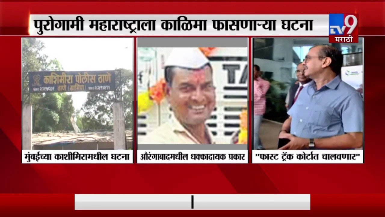 महाराष्ट्रात जळीतकांडाच्या तीन घटना, हिंगणघाटनंतर मुंबई-औरंगाबादेतही महिलांना जिवंत जाळलं