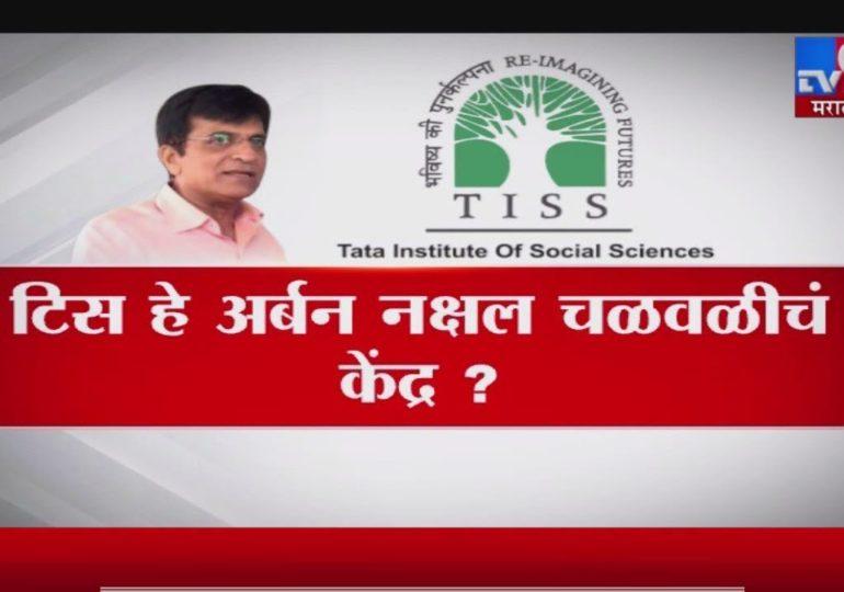 स्पेशल रिपोर्ट : मुंबईत जेएनयू? आंदोलनात देशद्रोही घोषणा करणारे 'टिस'चे विद्यार्थी