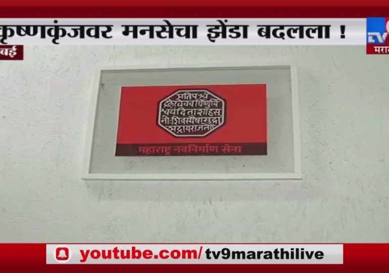 राज ठाकरेंच्या कृष्णकृंजवर मनसेचा नवा झेंडा