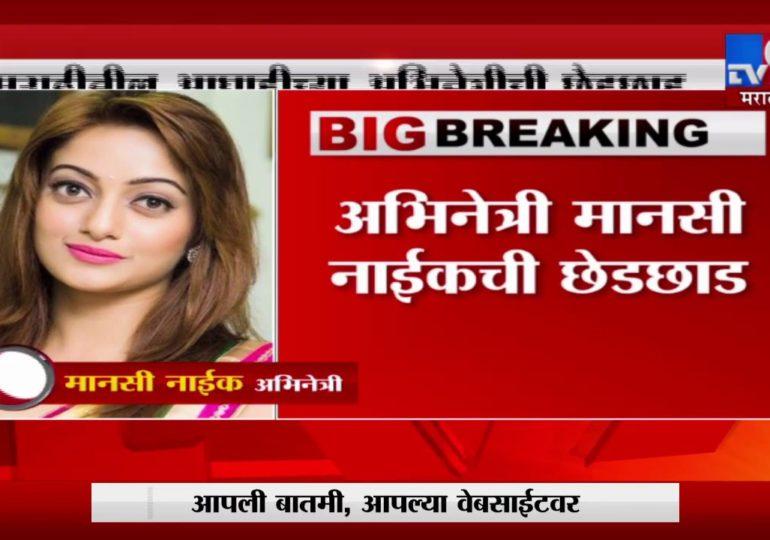 मराठी अभिनेत्रीची पुण्यात छेडछाड, मुंबईत गुन्हा दाखल