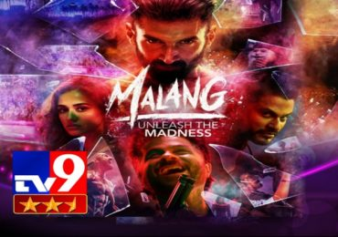 MALANG MOVIE REVIEW : शेवटच्या क्षणी चुकलेला नेम 'मलंग'