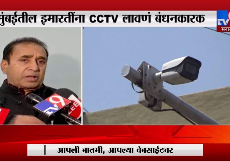 मुंबईतील सर्व इमारतींना CCTV बंधनकारक : गृहमंत्री अनिल देशमुख
