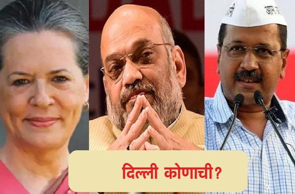 Delhi Elections 2020 : 'आप'ची हॅट्ट्रिक भाजप रोखणार? दिल्ली विधानसभेसाठी मतदान