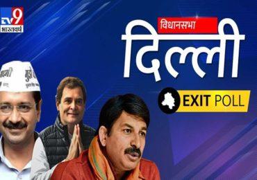 Delhi Exit Poll : दिल्लीत कुणाचं सरकार? सर्व एक्झिट पोल एकाच ठिकाणी