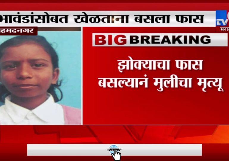 अहमदनगरमध्ये 11 वर्षाच्या मुलीला बसला झोक्याचा फास