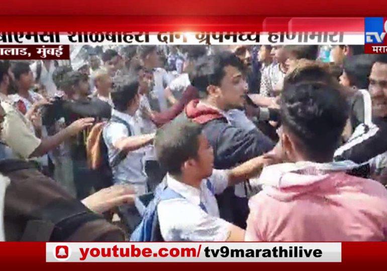 BMC शाळेबाहेर विद्यार्थ्यांमध्ये हाणामारी