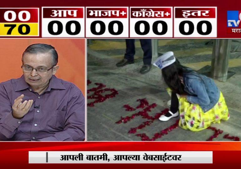 Delhi Assembly Election Results : दिल्लीत केजरीवालांची हॅट्ट्रिक होणार का?