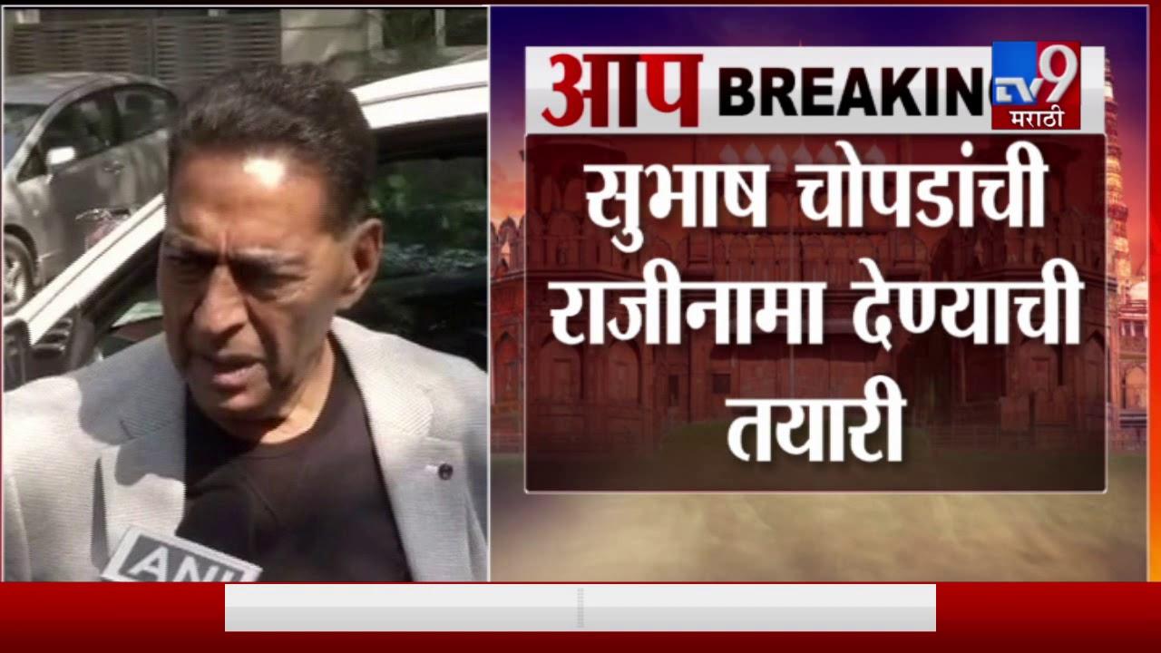 दिल्लीचा पराभव स्वीकारतो, काँग्रेस प्रदेशाध्यक्ष सुभाष चोप्रांची राजीनामा देण्याची तयारी