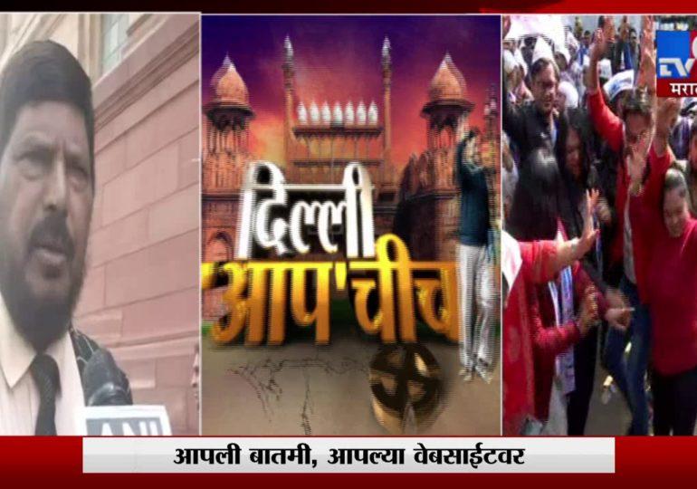Delhi Assembly Election Results : रामदास आठवले यांची प्रतिक्रिया