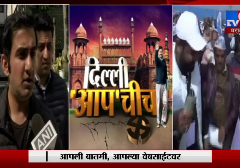 Delhi Assembly Election Results : भाजपला अजून मेहनतीची गरज : गौतम गंभीर