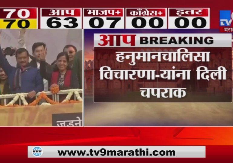 हा विजय दिल्लीच्या कुटुंबाचा आहे : अरविंद केजरीवाल
