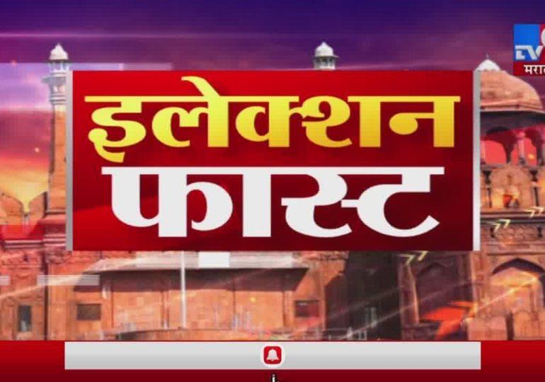 Delhi Election Superfast News | इलेक्शन फास्ट