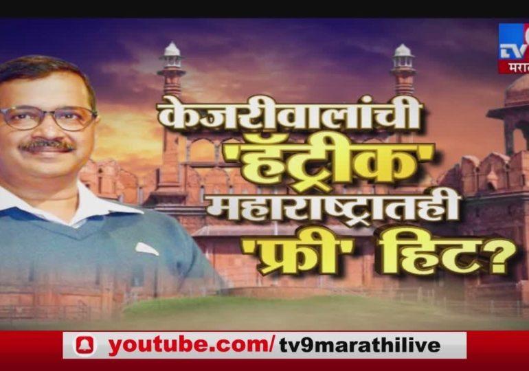 स्पेशल रिपोर्ट | महाराष्ट्राचं 'आप' कनेक्शन! केजरीवालांची 'हॅटट्रिक', महाराष्ट्रातही 'फ्री' हिट?