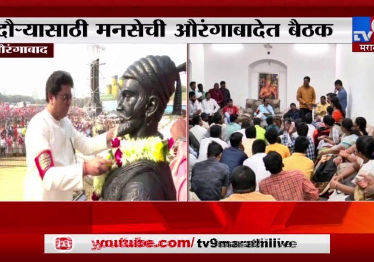 राज ठाकरे महाराष्ट्र दौरा करणार, नियोजनासाठी मनसे नेते औरंगाबादमध्ये