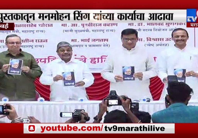 Exclusive : 'मनमोहनपर्व' वाचकांच्या भेटीला, मुंबईत पुस्तकाचं प्रकाशन