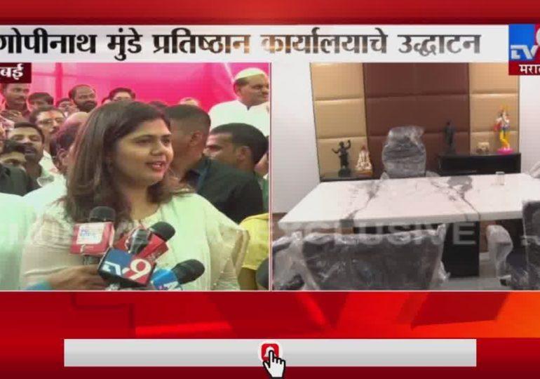 मुंबई : प्रत्येक माणसाला सेवा मिळावी : पकंजा मुंडे