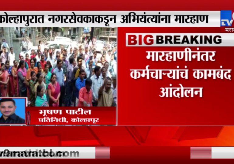 कोल्हापुरात नगरसेवकाकडून अभियंत्याला मारहाण, मारहाणीनंतर कर्मचाऱ्यांचं कामबंद आंदोलन