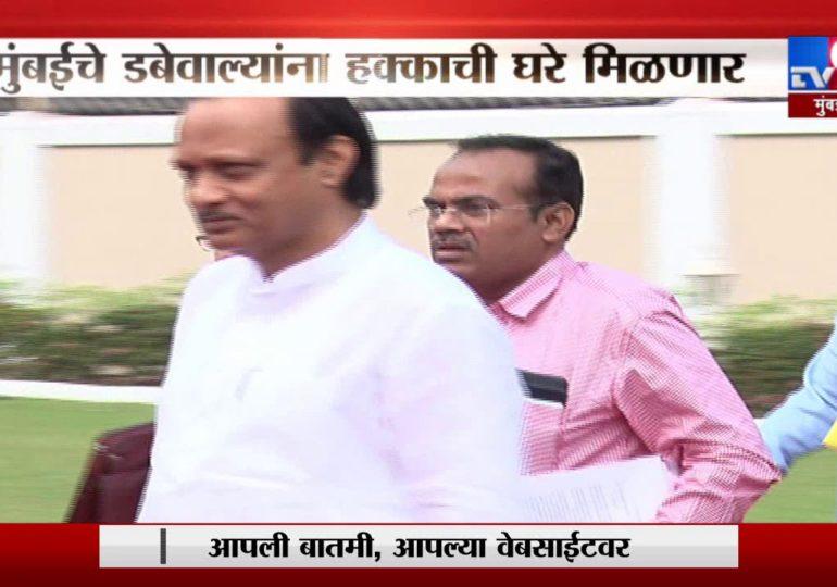 मुंबईच्या डब्बेवाल्यांना हक्काची घरे मिळणार, उपमुख्यमंत्री अजित पवारांचे आदेश