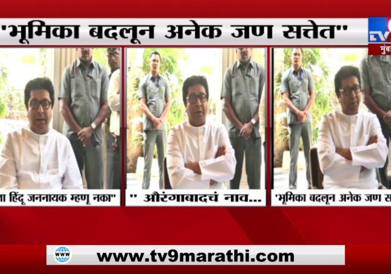 औरंगाबाद : मला हिंदू जननायक म्हणू नका : राज ठाकरे