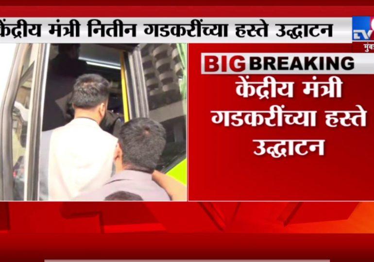 मुंबईत इलेक्ट्रीक बसचं नितीन गडकरींच्या हस्ते उद्घाटन