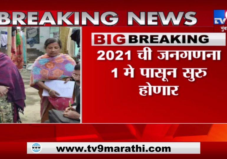 2021 ची जनगणना 1 मे पासून सुरु होणार
