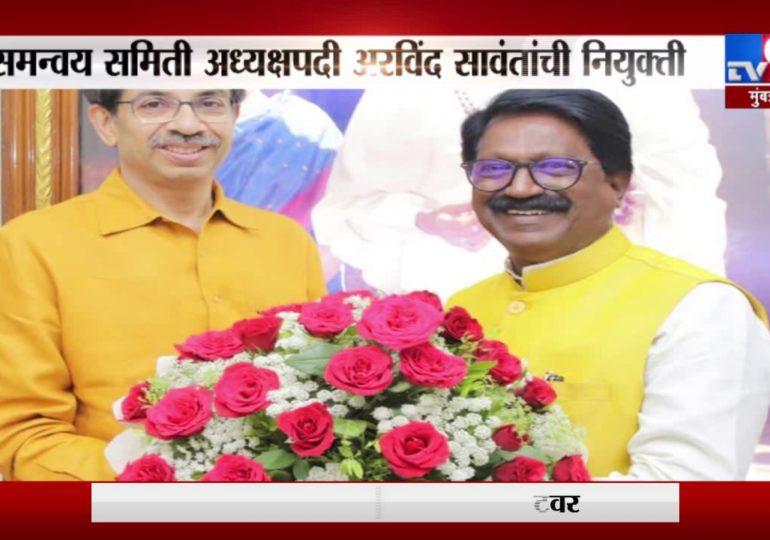 महाराष्ट्र राज्य संसदीय समन्वय समितीच्या अध्यक्षपदी अरविंद सावंत यांची नियुक्ती